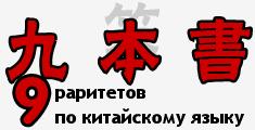 Девять книг по китайскому языку