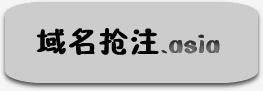Новая доменная зона .asia. Киберсквоттинг набирает популярность в Азии.
