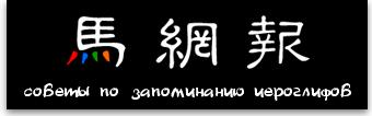 Советы по запоминанию китайский иероглифов