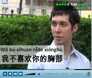 Видеоблог - Китайский для деловых