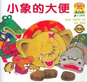 Книга 小象的大便 (Какашки маленького слона)