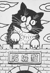 Записки о кошачьем городе. Лао Шэ в Магазете
