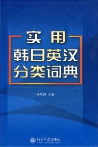 Korean-Japanese-English-Chinese Practical Dictionary 實用韓日英漢分類詞典