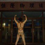 Голышом по кампусу университета Фудань (Шанхай)