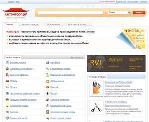 Скриншот сайта КитайТорг.Ру