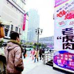 """Мясо """"тигра"""". Рекламный плакат в Гуанчжоу"""