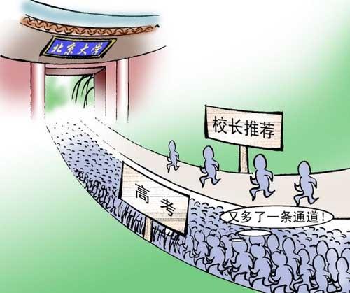 Китайцы ищут таланты: Новая система поступления в ВУЗ