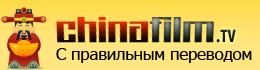 Chinafilm.tv - китайские фильмы с правильным переводом