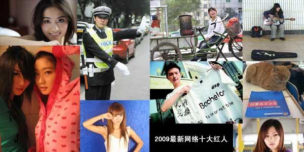 Десятка самых известных людей в китайском интернете 2009 года