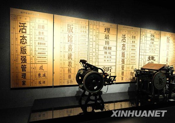 Первый музей китайских иероглифов в г. Аньян (Хэнань)