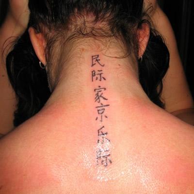 Концов китайский иероглиф в виде тату