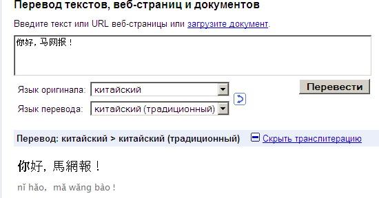 Google Translate показывает pinyin