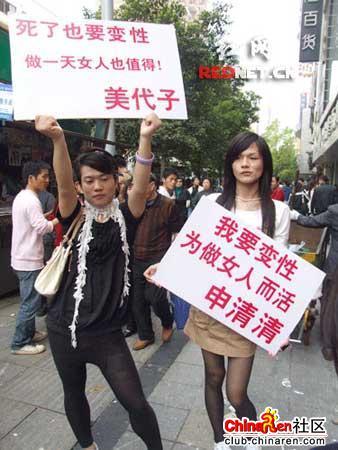 В Китае поменялись правила смены пола
