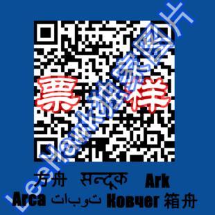 В Китае продают билет на ковчег 2012 года