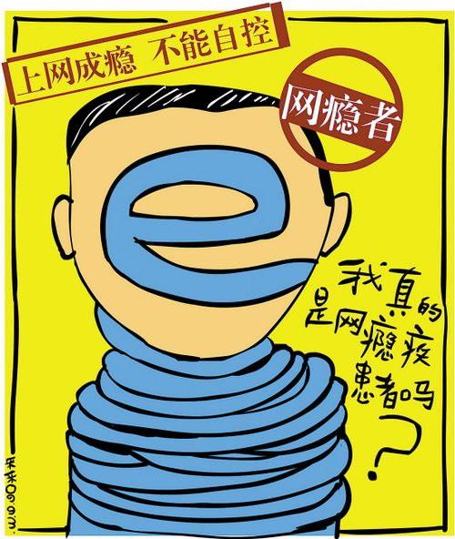 网瘾 -- wangyin -- интернет-зависимость в Китае