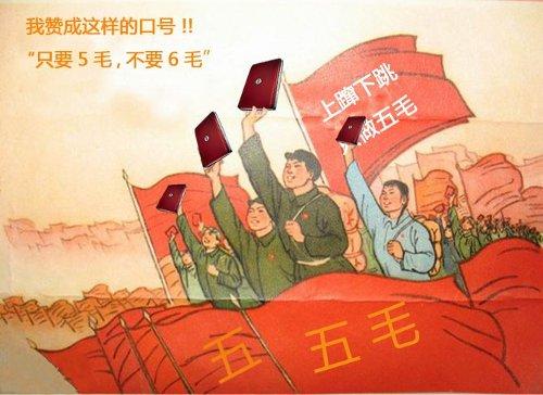 Умаодан — армия платных блоггеров в Китае