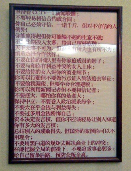 """22 золотых правил китайских """"евреев"""" / Магазета"""