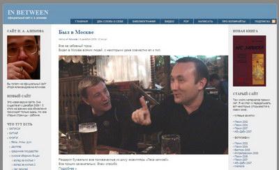Скриншот нового сайта Игоря Алимова