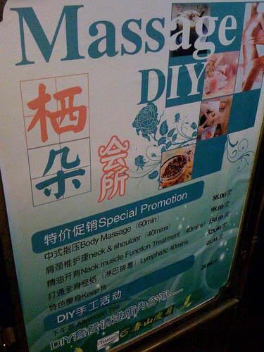"""Массаж """"DIY"""" в Шанхае. Фото: Dan Washburn"""