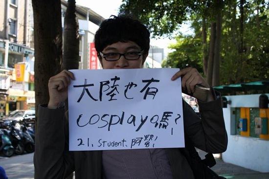 Популярен ли у вас на материке cosplay?