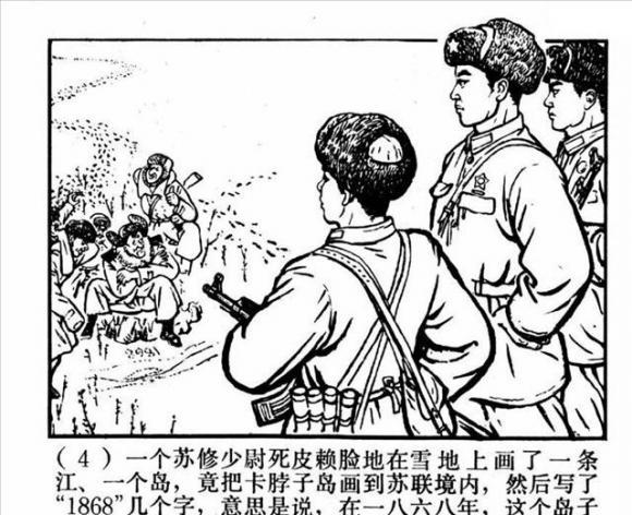 Китайский комикс о пограничном конфликте на о. Даманский