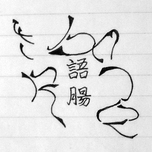 """Подкаст """"Yuchang - Языковая колбаса"""""""