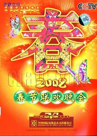 Синьнянь Ваньхуй, или что смотрят китайцы по телевизору на Новый год?