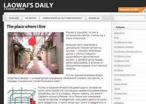 Laowai's Daily - блог о Китае