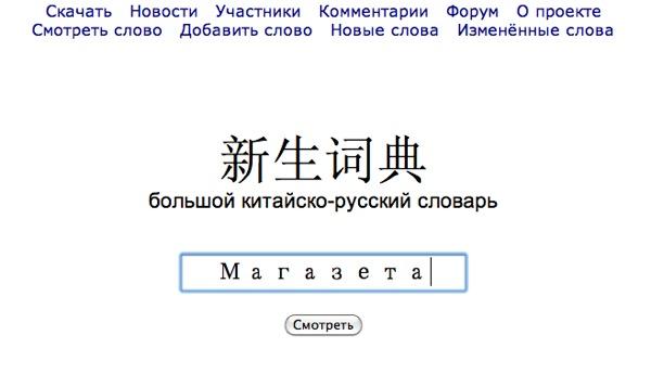 Скриншот сайта BRKS.info - Большой китайско-русский словарь онлайн