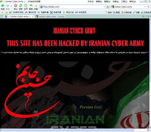 Baidu.com лежит (Update: Baidu хакнули иранские хакеры)