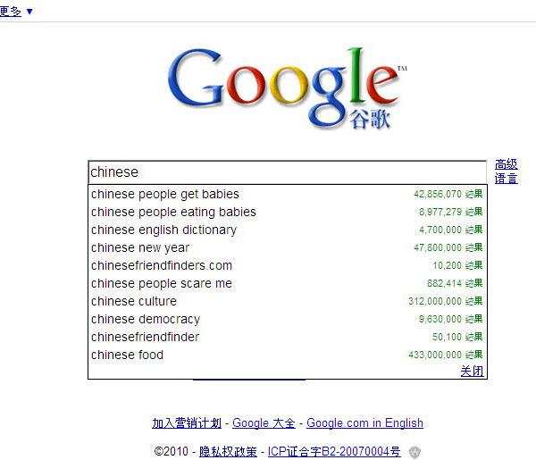 Странные результаты на Google.cn