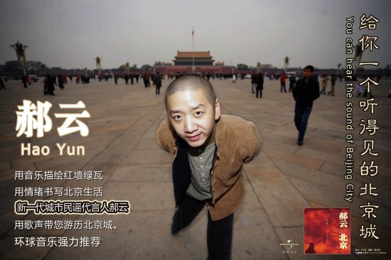 Hao Yun - Хао Юнь - 郝云 - китайский фолк-рок исполнитель