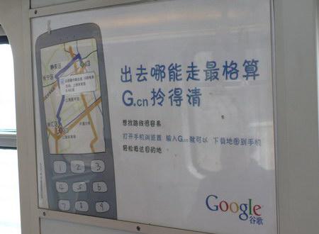 Google опубликовал список самых популярных поисковых запросов в Китае за 2009 год
