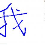 NJStar Chinese Word Processor v5.10 PRO PORTABLE / Ручной ввод иероглифов