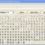 NJStar Chinese Word Processor v5.10 PRO PORTABLE / Поиск по ключу