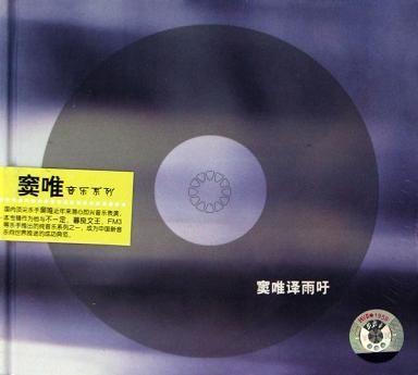 """Обложка альбома """"Ничего нет"""", Цуй Цзянь (Cui Jian, 崔健) китайский рок-исполнитель"""