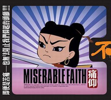 Китайская рок-группа Miserable Faith / Китайская музыка в Магазете
