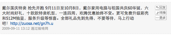 Сервисы китайских микроблогов / Магазета