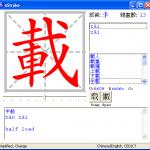 E-Stroke v1.24 программа по китайскому языку / Магазета
