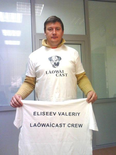 Laowaicast всюду / Валерий Елисеев