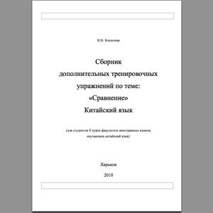 Сборник дополнительных тренировочных упражнений по теме: «Сравнение. Китайский язык»
