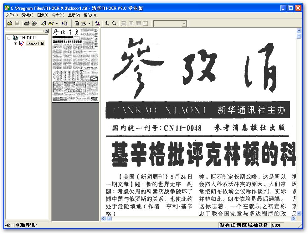 Распознавание китайского текста по картинке