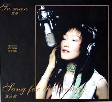 Китайская музыка в Магазете: 苏曼 - 佳人曲