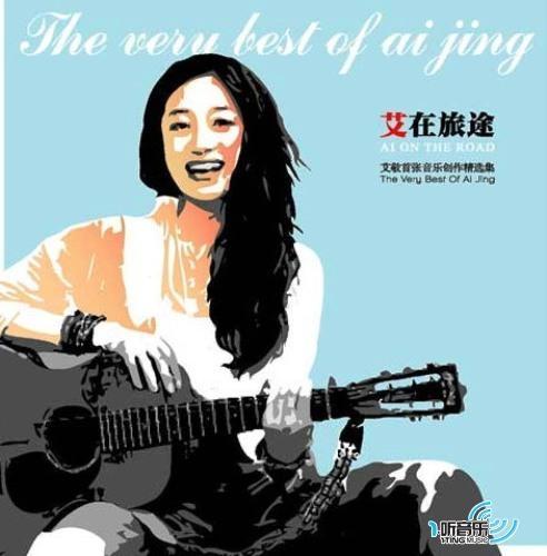 Китайская фолк-рок певица Ай Цзин (艾敬, Ai Jing) / Китайская музыка в Магазете