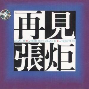 """Альбом """"Прощай Чжан Цзюй"""" / Китайская музыка в Магазете"""