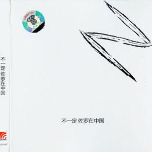 чистый эмбиент — «佐罗在中国» / Китайская музыка