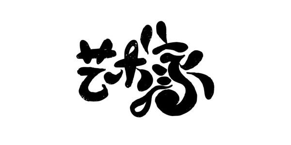 Каллиграфическо—дизайнерский сет / китайский дизайн Магазета