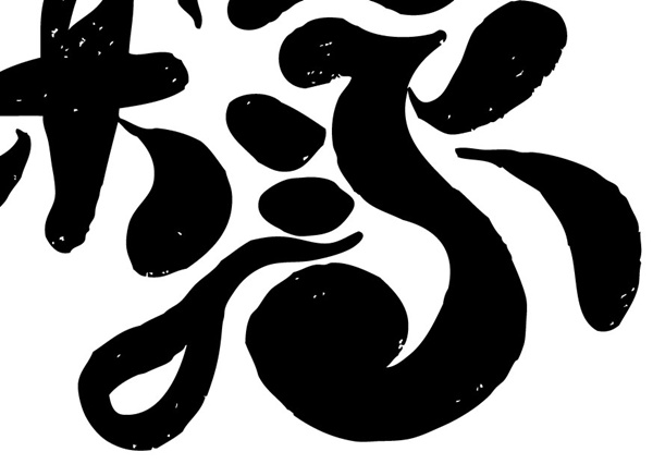 Китайский дизайн / Магазета
