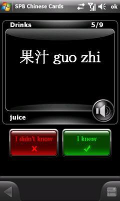 SPB Flash Cards / программы по китайскому языку / Магазета