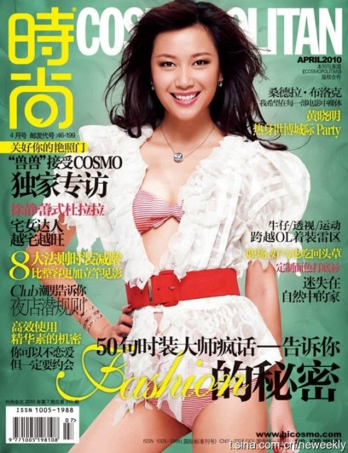 Известная китайская блогерша Cюй Цзинлэй на обложке Cosmopolitan